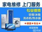 湛江腾达家电制冷维修专业修空调洗衣机热水器