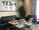 兴威名座200平米7000精装修+全套办公家具