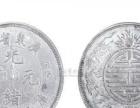 光绪元宝银币大清铜币专业操作,私下交易,无前期费用