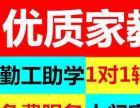 湘潭大学勤工俭学家教,认真负责,免费试教