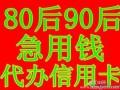 南通海门无抵押无担保1000-50万资金保障正规工作