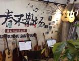 北京丰台区哪里有学吉他的地方?
