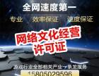 文网文资质如何申请,厦门文网文办理多少钱