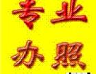 余姚公司注册,提供地址(有折打)(优惠!)