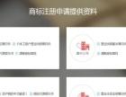 十堰各行业商标注册设计服务
