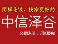 全市直营连锁 代理记账 公司注册 品牌,品质保证 中信泽谷