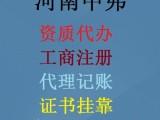 卫辉公司注册 资质代办 安许延期专业放心