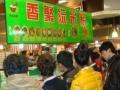 香聚沅米粉招商加盟加盟 特色小吃 投资金额