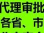 全国各市、县北京商会-代理审批各市、县北京商会
