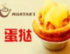 Milktar s蛋挞工坊加盟
