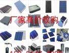 江西回收太阳能电池片硅片和太阳能电池板