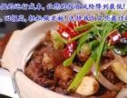 上海重庆鸡公煲加盟哪家好 鸡公煲加盟怎么样