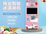 智购科技无人自动售货机全新系列冰淇淋机