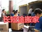 永川周边搬家服务 重庆搬家公司