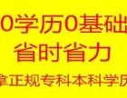 2018大专本科学历提升选华文教育专注成人教育十余年