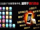 云创通X7一台自动帮你赚钱的营销手机