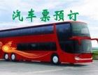 从重庆到永安直达的卧铺汽车票价多少/直到永安汽车