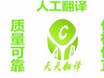 人工翻译小语种翻译价格低保质量免费修改