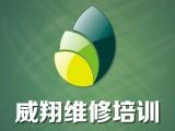 廣州威翔電腦維修培訓學校 包學會包就業