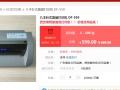 八丰针式票据打印机 DF-550 全网最低