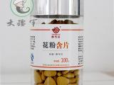 新疆伊犁唐布拉黑蜂蜂花粉含片100克瓶装厂家直供批发蜂产品特产