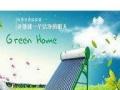 欢迎访问南通光芒太阳能官方网站全国售后服务咨询电话