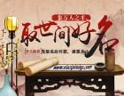 咸阳起名公司//99年起名馆//大师亲自起名//先取名再付款