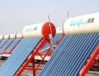 澳柯玛专业太阳能热水器维修桑普,皇明,清华阳光,天