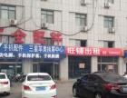 滨州万全手机维修中心,配件批发,三星苹果专业换屏