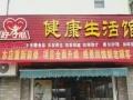 中医理疗保健养生馆