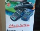 刷卡机办理 维修 手机app支付 app招代理