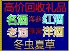 内江回收茅台酒 五粮液 国韵 国窖 青花郎 烟酒