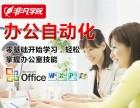 上海办公自动化培训 学好办公 工作轻松