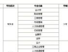 山西财经大学大同函授站招生报名