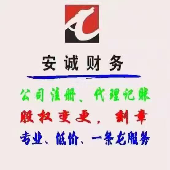 宁波安诚财务-财务外包-公司注册-其他
