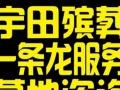 南京宇田殡葬服务 殡葬用品以及殡葬服务一条龙