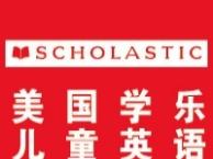 扬州哪有少儿英语培训美国学乐英语