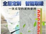 佛山欧博德发热瓷砖 专业电地暖瓷砖 家庭取暖地板砖