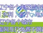 指定集团网办理,加图片微信或电话咨询