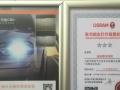 扬州顾车照明汽车灯光改装专营店 透镜改装
