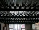 北京邯郸县专注库房钢结构阁楼制作底商隔层厂房夹层安装二层