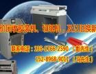 维修和收购切纸机和无线胶装机
