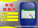 南海双成:FL 106B中性除油剂