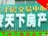 湘潭-房产4室2厅-48.8万元