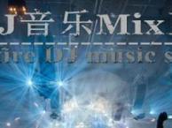 火蓝DJ音乐培训Mix-摇滚电音之父