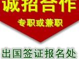 诚招石家庄专职或兼职出国签证报名处