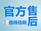 欢迎进入!南京三洋洗衣机(各中心) 售后维修总部