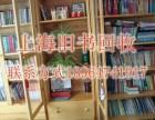 黄浦区旧书回收旧书全市上门收购