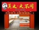 正宗烧烤技术培训武汉吴太大不同招商技术设备提供!