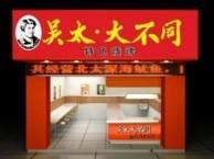 武汉烧烤品牌烧烤技术培训介绍吴太大不同特色烧烤加盟多少钱